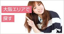 大阪周辺エリア
